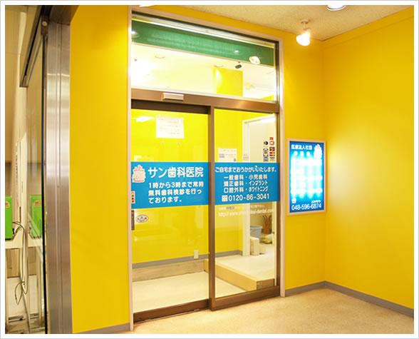はじめまして、埼玉県鴻巣市にあるサン歯科医院です。