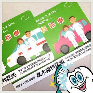 訪問歯科診療ご案内カードが出来ました♪