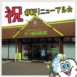 サン歯科医院(北鴻巣)移転リニューアルオープンいたしました!